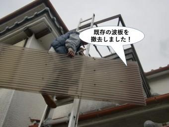 阪南市の既存の波板を撤去しました