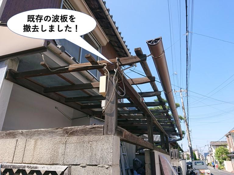 熊取町の既存の波板を撤去しました
