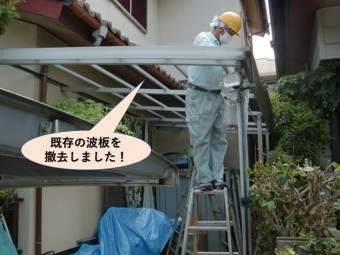 和泉市の既存の波板を撤去しました