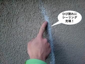 泉佐野市の外壁のひび割れにシーリング充填