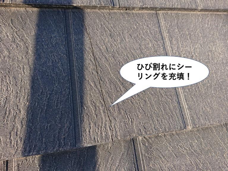 泉佐野市のスレートのひび割れにシーリング充填
