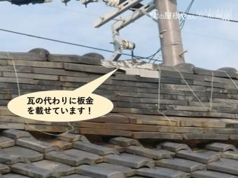 岸和田市の棟瓦の代わりに板金を載せています