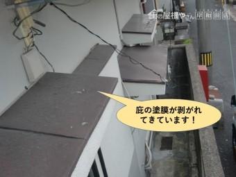 岸和田市の庇の塗膜が剥がれてきています