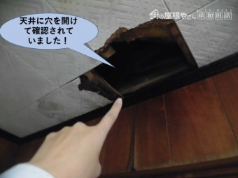 岸和田市の増築部の天井に穴を開けて確認