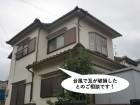 泉南市で台風で瓦が破損したとのご相談