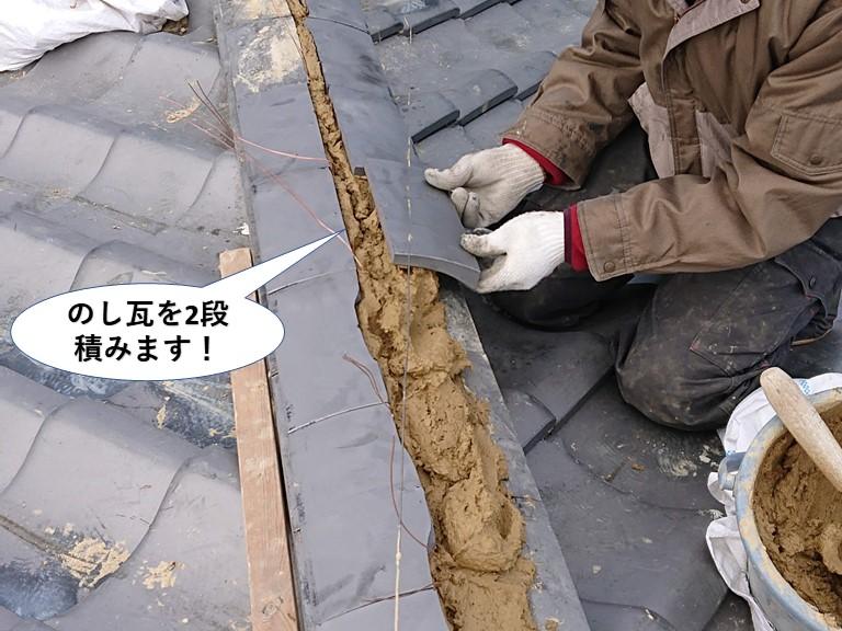 熊取町の棟にのし瓦を2段積みます!