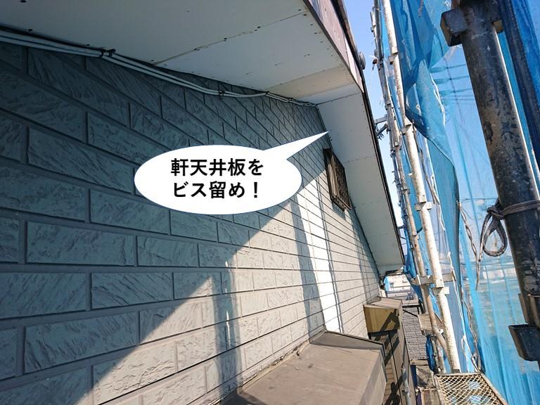 貝塚市で破損部に軒天井板をビス留め