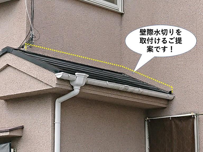 泉佐野市の壁際水切りを取付けるご提案
