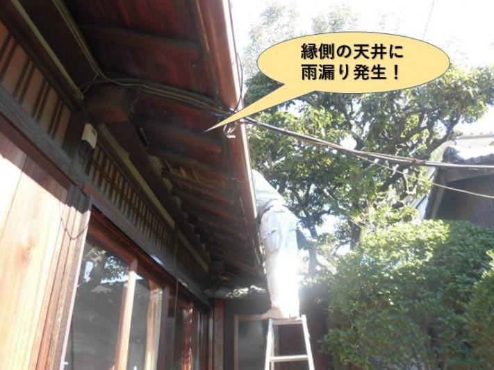 岸和田市西之内町の縁側の天井に雨漏り発生!