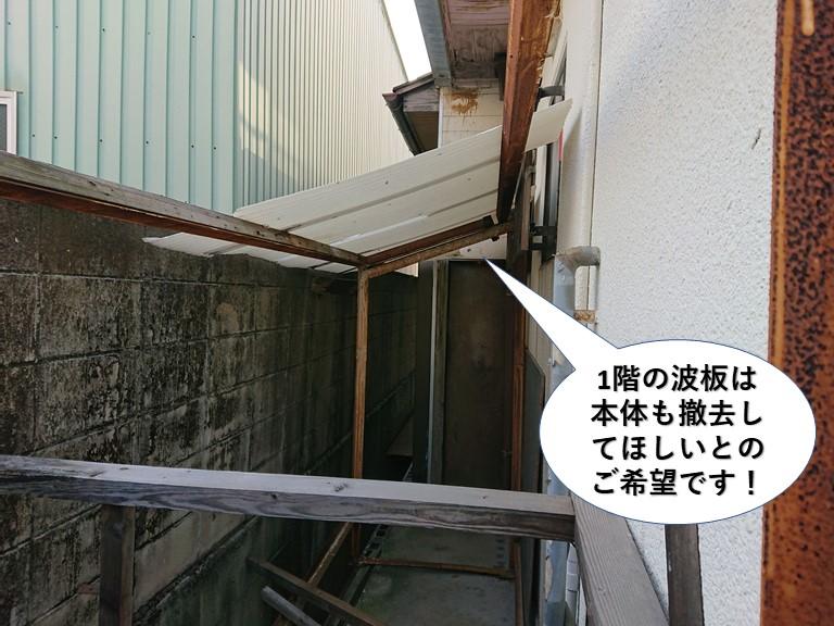 岸和田市の1階の波板は本体も撤去
