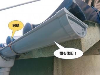岸和田市の樋を復旧
