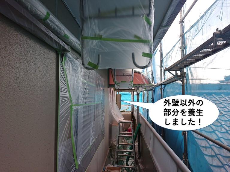 岸和田市の外壁以外の部分を養生