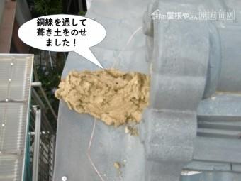 熊取町で銅線を通して葺き土をのせました