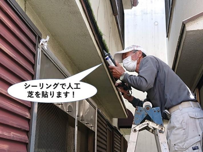 岸和田市の庇にシーリングで人工芝を貼ります