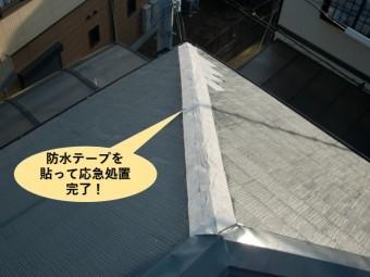 岸和田市の下り棟を防水テープを貼って応急処置完了
