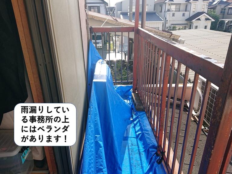 阪南市の雨漏りしている事務所の上にはベランダがあります