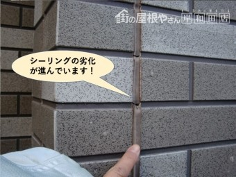 泉佐野市の外壁目地のシーリングの劣化が進んでいます
