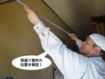 岸和田市の玄関の雨漏り箇所の位置を確認!
