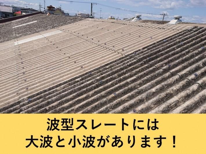 和泉市の倉庫の波型スレート