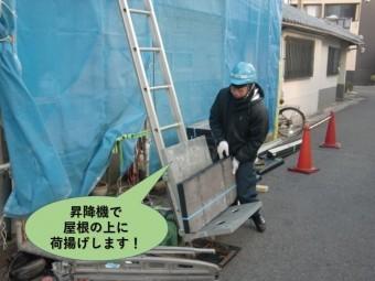 岸和田市の屋根材を昇降機で屋根の上に荷揚げします