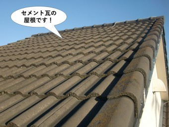 岸和田市のセメント瓦の屋根です