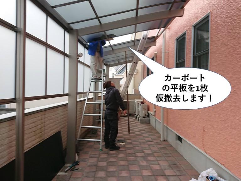 泉南市のカーポートの平板を1枚仮撤去します