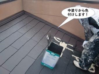 熊取町の屋根を中塗りから色付けします