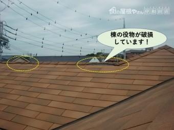 貝塚市の棟の役物が破損!