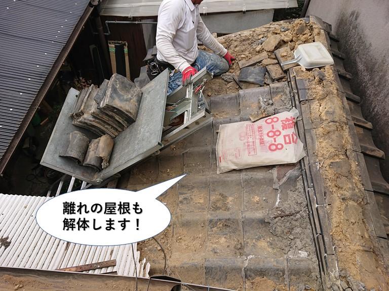 熊取町の離れの屋根も解体します