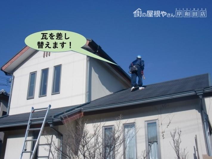 阪南市の屋根の瓦を差し替えます