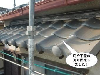 熊取町の庇や下屋の瓦も固定しました