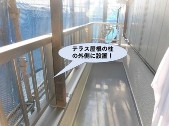 岸和田市のベランダのテラス屋根の柱の外側に設置