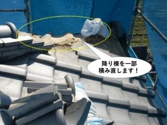 岸和田市の降り棟を一部積み直します