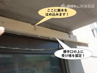 岸和田市の勝手口の上に受け桟を固定