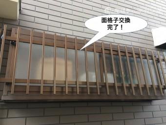 和田市の面格子交換完了