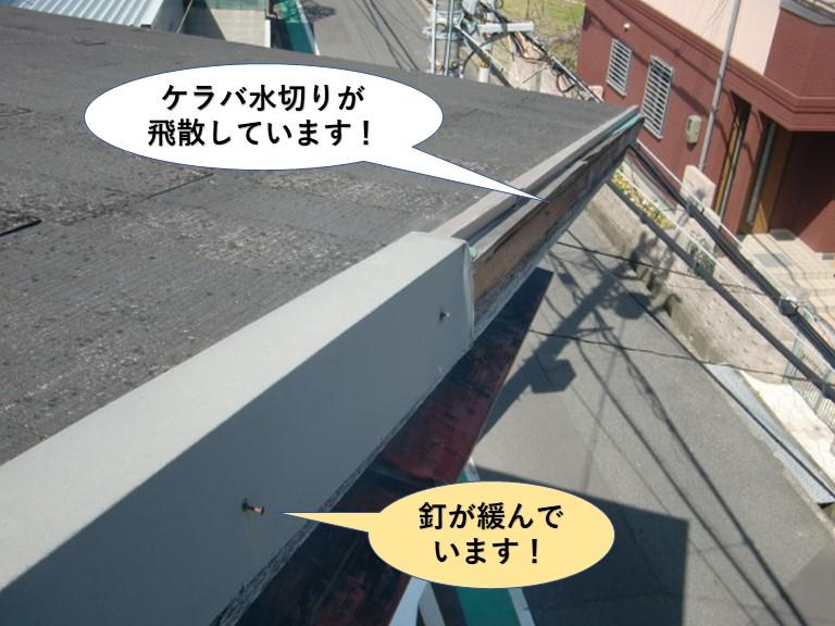 泉佐野市のケラバ水切りが飛散しています