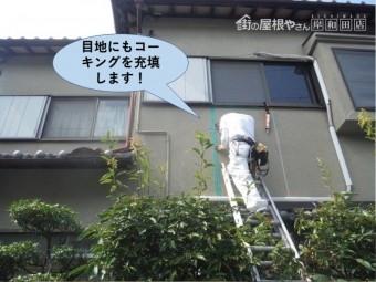 岸和田市の外壁の目地にもコーキングを充填します