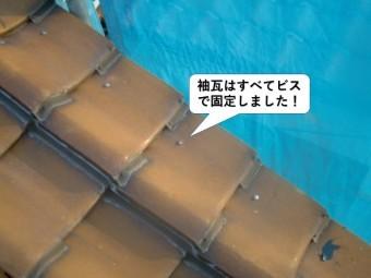 泉大津市の袖瓦はすべてビス留めしました