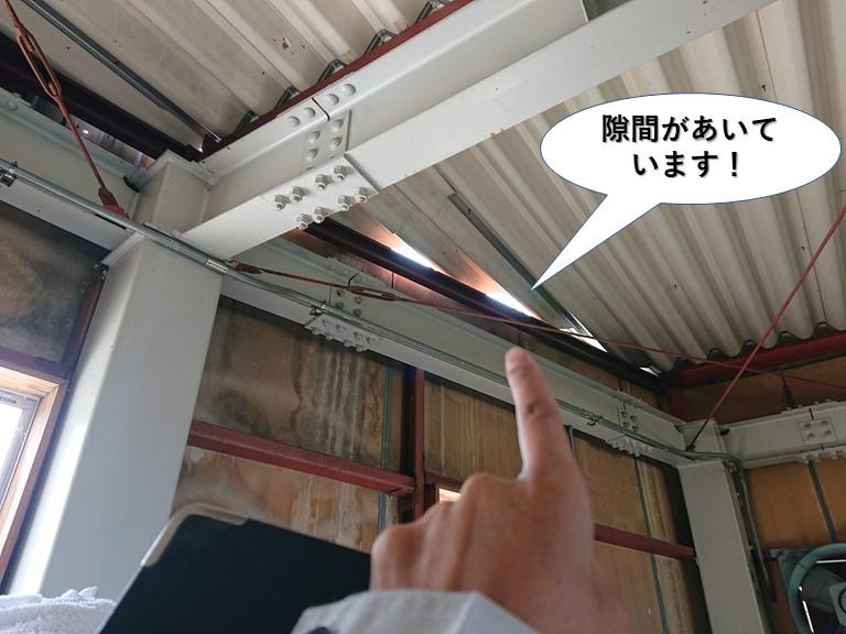 熊取町の倉庫の天井に隙間があいています