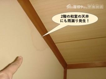 岸和田市の2階の和室の天井にも雨漏り発生