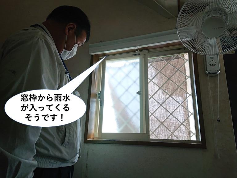 泉佐野市の窓枠から雨水が入ってくるそうです