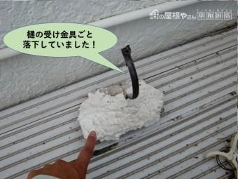 岸和田市の軒天井が樋の受け金具ごと落下していました