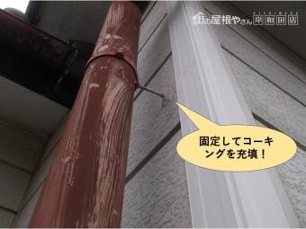 岸和田市の樋を固定してコーキングを充填