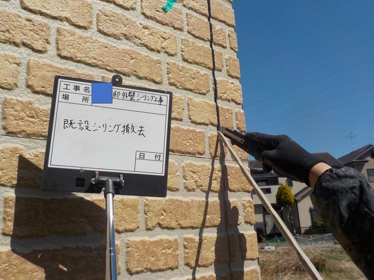熊取町の外壁の目地のシーリングを撤去