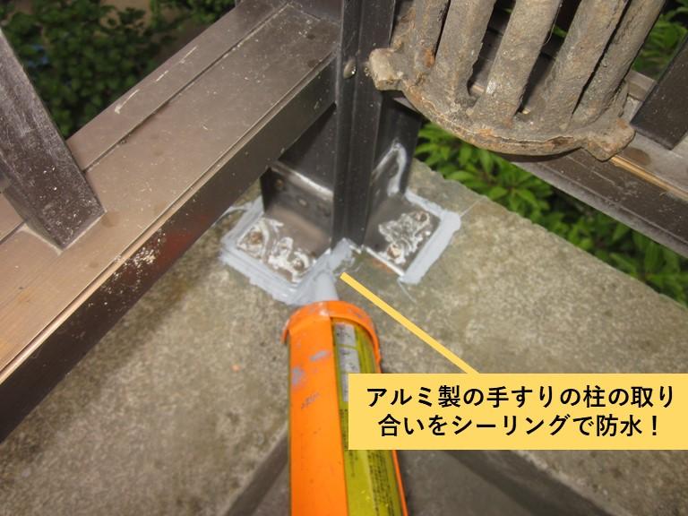 和泉市のアルミ製の柱の根元をシーリングで防水