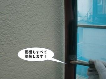 和泉市の雨樋もすべて塗装します