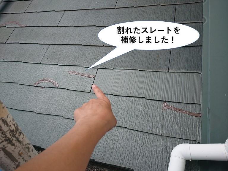 岸和田市の割れたスレートを補修