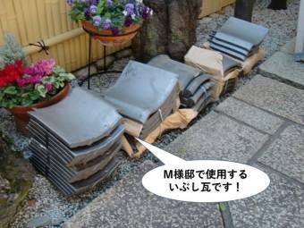 熊取町のM様邸で使用するいぶし瓦
