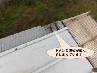 大阪市東住吉区の風で飛ばされたトタン屋根