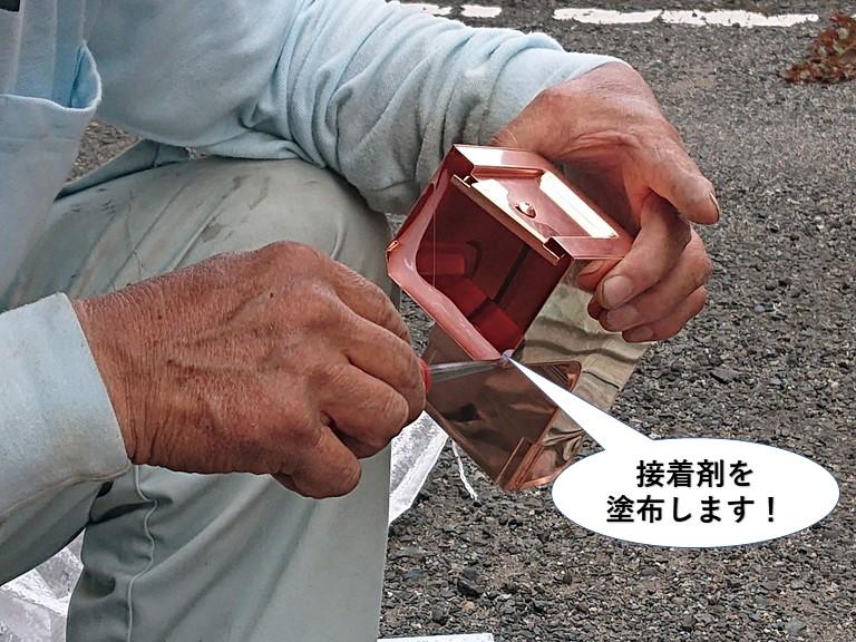 泉佐野市の雨樋に接着剤を塗布